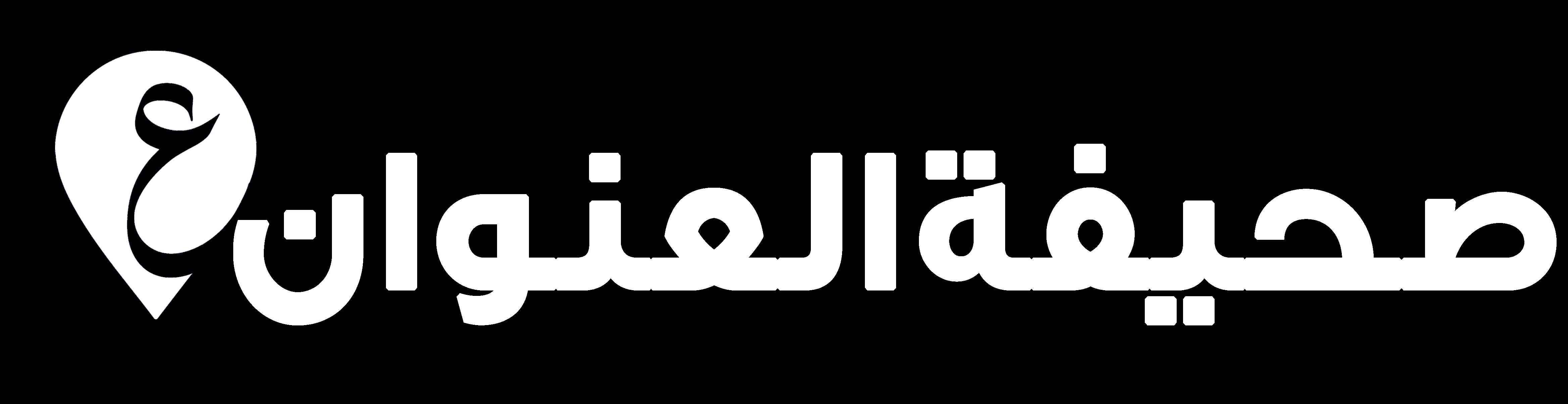 صحيفة العنوان الليبية