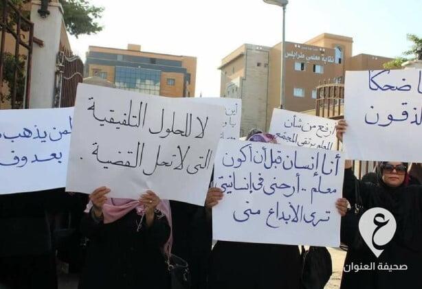 أرشيف- مظاهرة للمعلمين في طرابلس